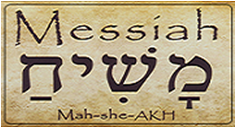 messiah_hebrew_ico