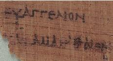 papirus_matthew